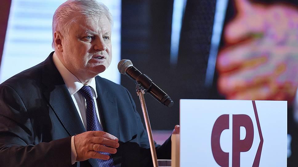 Лидер партии «Справедливая Россия» Сергей Миронов