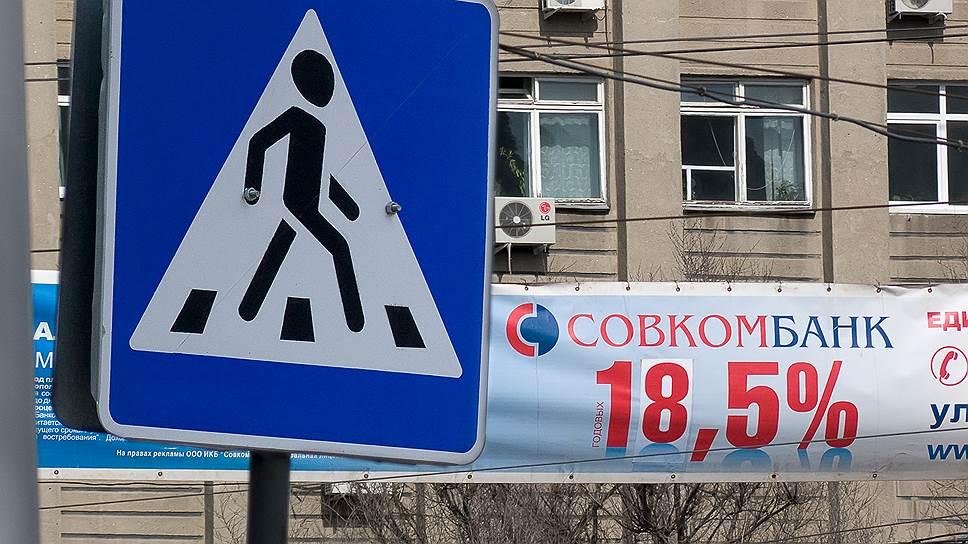 Как Совкомбанк стал владельцем 10% РТИ