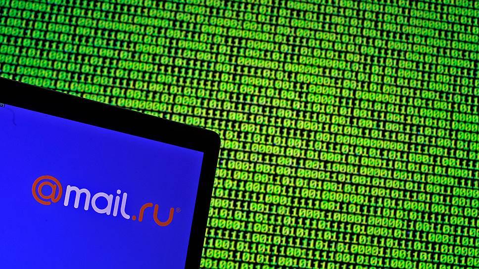 Хакеры получили доступ к данным 57 млн учетных записей Mail.ru
