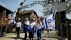 Израиль вспоминает жертв Холокоста
