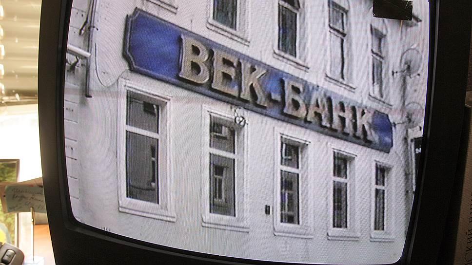 Как ЦБ отозвал лицензии у банка «Век» и ДС-банка