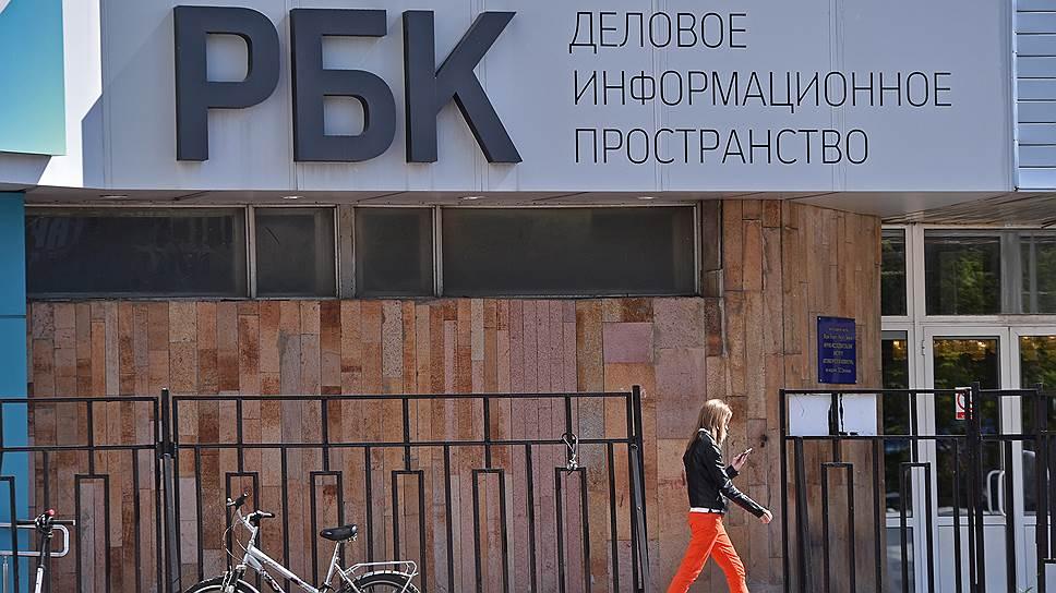 Почему были уволены шеф-редактор и главные редакторы РБК