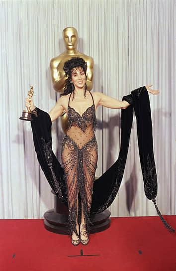 Впоследствии Шер была удостоена еще нескольких кинонаград. В 1985 году певица получила приз Каннского фестиваля за роль в фильме Питера Богдановича «Маска», а в 1988-м — «Оскар» за лучшую женскую роль в фильме «Власть луны»