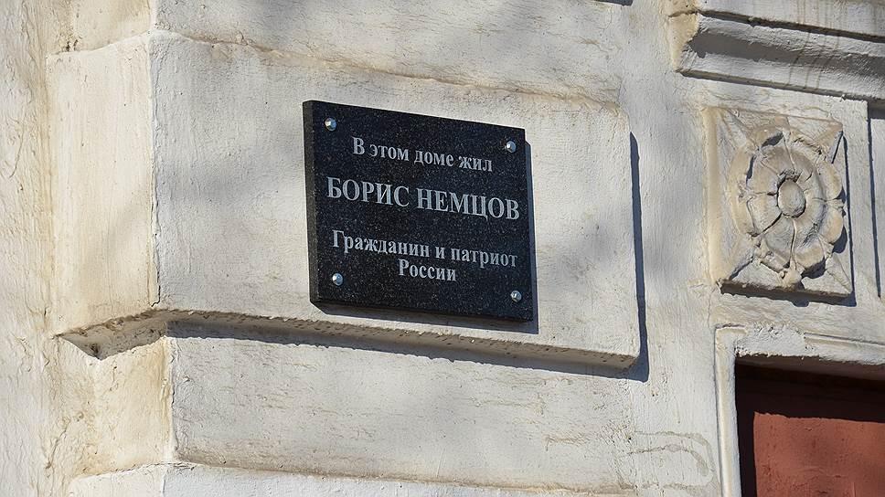 Почему за табличку памяти Бориса Немцова решили не штрафовать