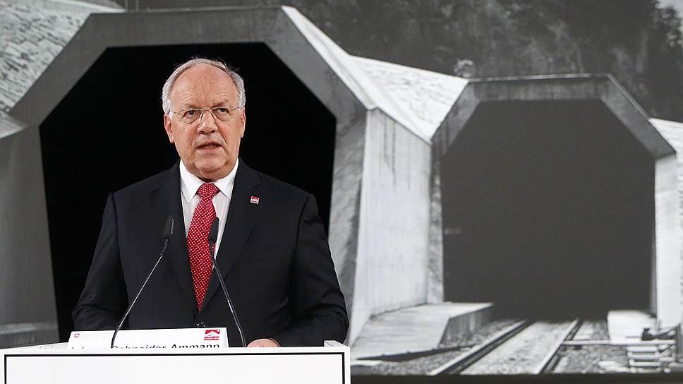 Президент Швейцарии Йоханн Шнайдер-Амманн
