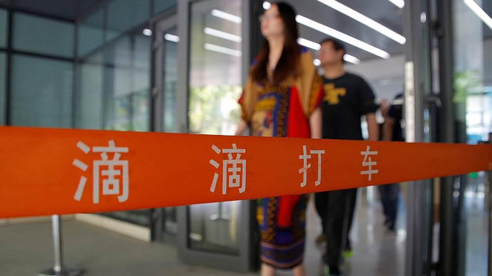 Как китайский конкурент Uber достиг стоимости $28 млрд