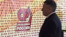 В «Справедливой России» продавали депутатское место