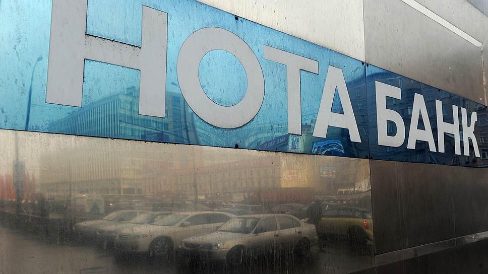 Как МВД задержало совладельцев Нота-банка