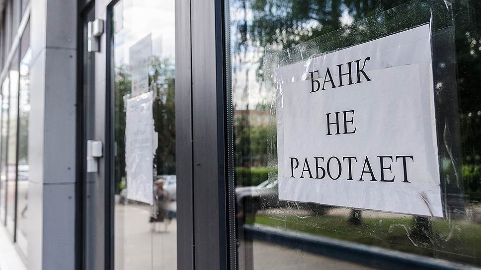 Почему ЦБ отозвал лицензию Байкалбанка