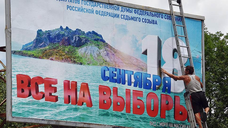 Почему выборы в Крыму останутся без официального международного наблюдения