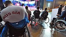 Альтернативная паралимпиада