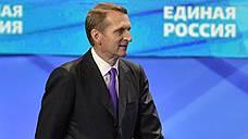 Сергей Нарышкин переходит в СВР
