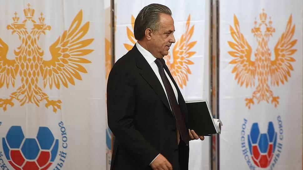 Как Виталий Мутко был переизбран на пост президента РФС