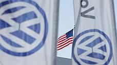 Суд одобрил соглашение Volkswagen с регуляторами и автовладельцами