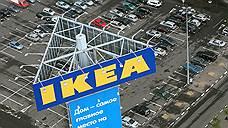 Следственный комитет не зачел IKEA немецкие налоги