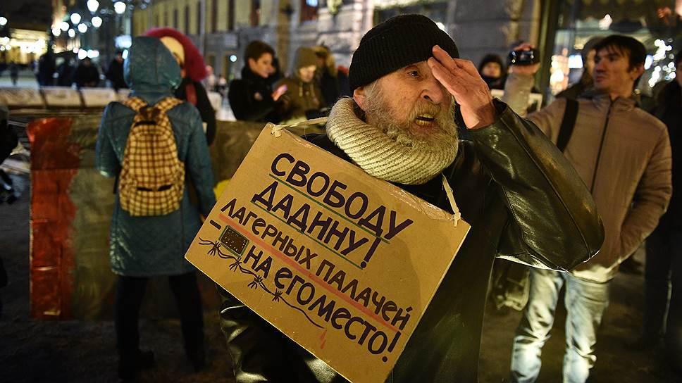 Митинг в поддержку заключенного Ильдара Дадина