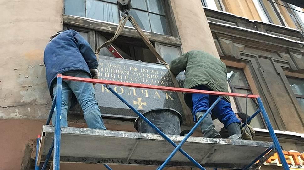 Как в Санкт-Петербурге появилась мемориальная доска адмиралу Колчаку