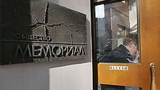 Международному «Мемориалу» выписали штраф в 300тысяч рублей
