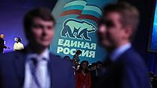 «Единая Россия» готовится к съезду и президентским выборам