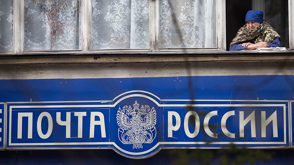 Как «Почта России» предъявила силовикам свои документы