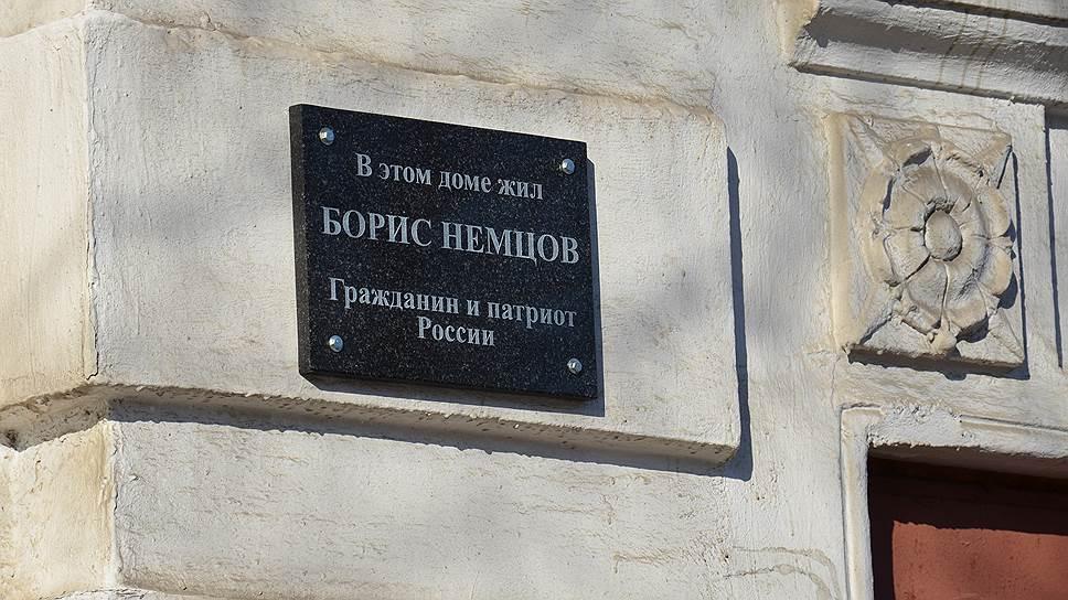 С какими трудностями столкнулась попытка установить мемориальную табличку в память о Борисе Немцове в Нижнем Новгороде