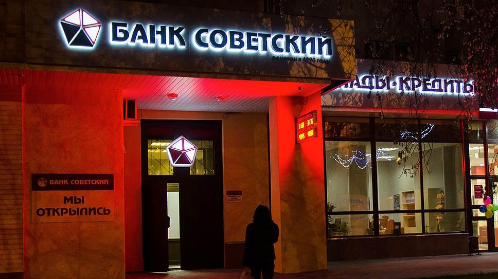 Зачем в банк «Советский» пришли с обысками