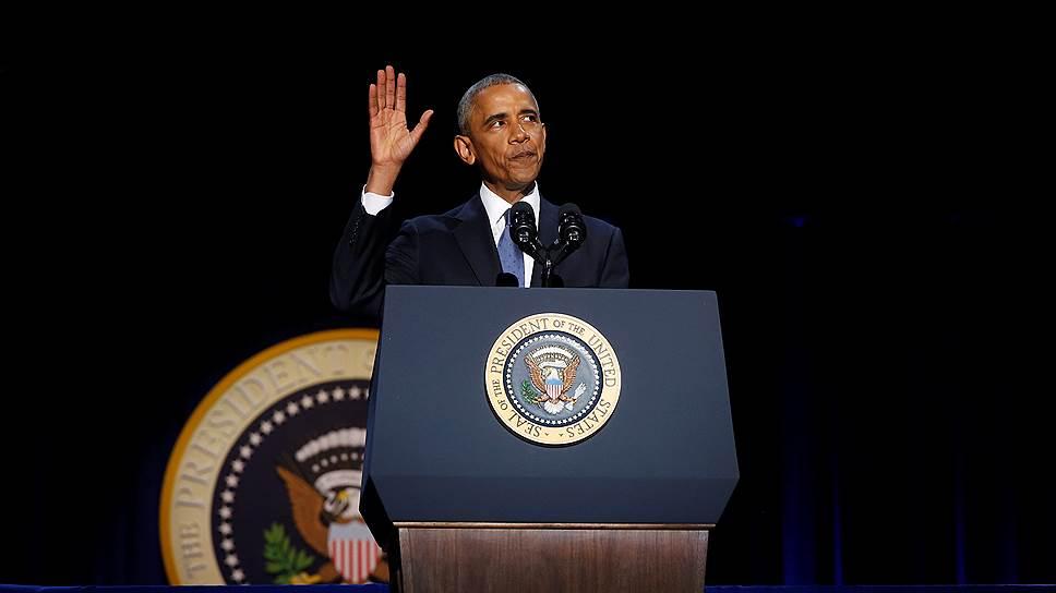 Как Барак Обама обратился к нации с прощальной речью