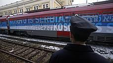 «Русский поезд» не доехал до Косово