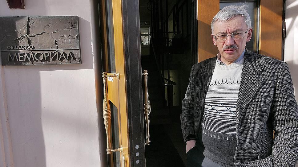 Председатель совета правозащитного центра «Мемориал» Олег Орлов