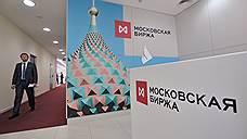 Московская биржа закрылась на обед