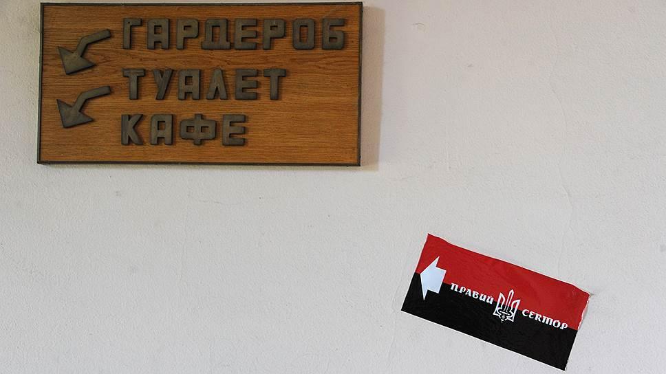 Как СКР возбудил уголовное дело в отношении пяти граждан России, которые вступили в «Правый сектор»