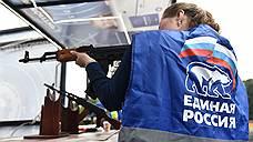 «Единая Россия» закрывает проект «Открытая власть»