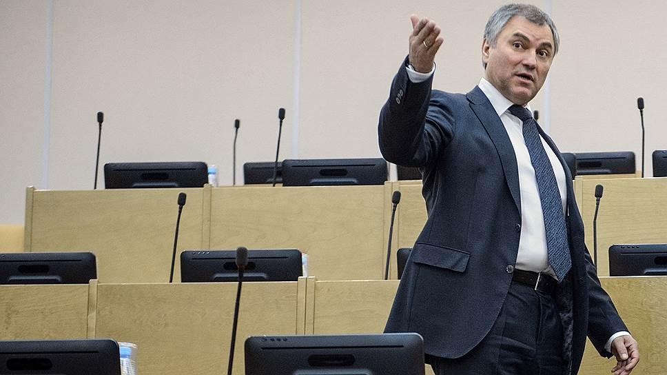 Вячеслав Володин считает, что закон о защите чести и достоинства президента необходим