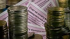 Ярославские управляющие компании не устроил единый расчетный центр