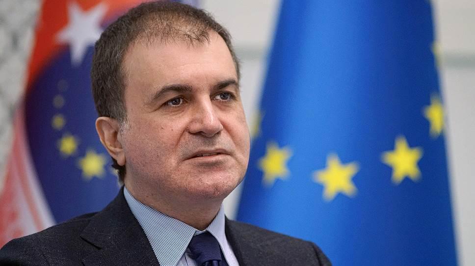 Министр Турции по делам Евросоюза Омер Челик