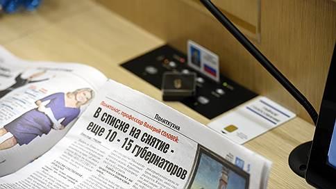 В регионы пришла весенняя нестабильность  / Фонд «Петербургская политика» оценил социально-политическую устойчивость в субъектах РФ