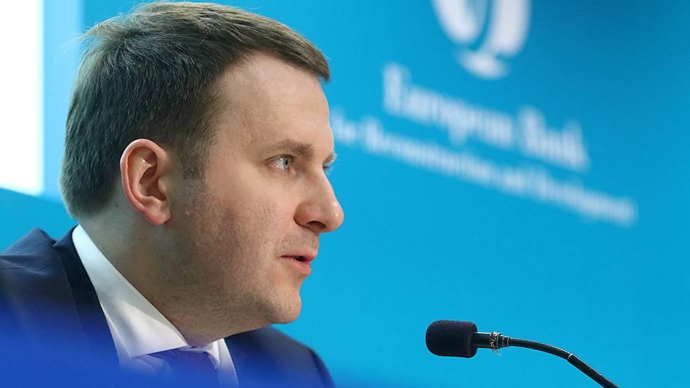 По окончании ежегодного заседания совета управляющих ЕБРР глава Минэкономики РФ Максим Орешкин заявил, что банк «стал инструментом внешней политики, а не институтом развития»