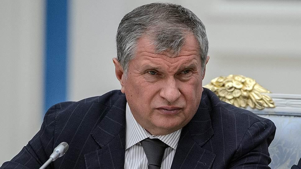 Глава «Роснефти» и председатель совета директоров «Роснефтегаза» Игорь Сечин