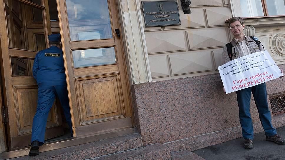 Почему заксобрание Петербурга отвергло идею референдума