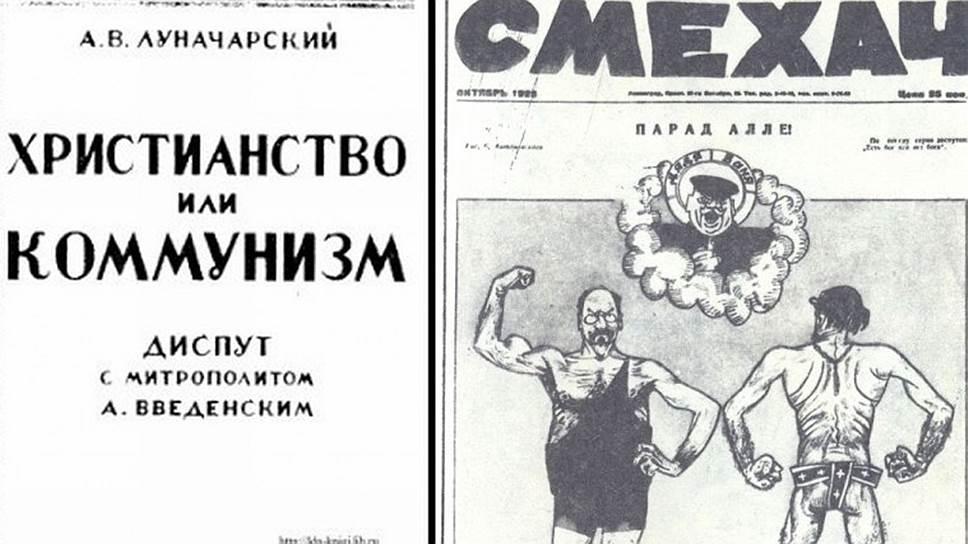 Публичные дискуссии Луначарского с Введенским были модным событием: в советской печати помещались не только стенограммы выступлений, но и карикатуры на обоих участников