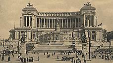 Памятник Виктору Эммануилу II, который сами итальянцы считают одним из уродливейших зданий Рима, был построен еще до Муссолини