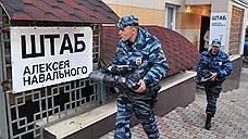 Штабы Алексея Навального обыскали по делу о самоуправстве