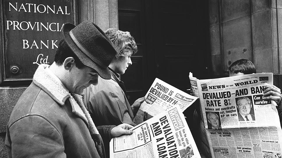 Простые лондонцы в 1967 году с большим интересом отнеслись к известию о том, что Великобритания вступила в валютную войну в интересах поощрения экспорта