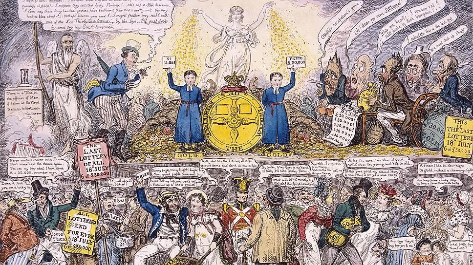 Первые лотереи начали проводить в Европе еще в XVI веке, однако наибольшую популярность они приобрели в середине XIX