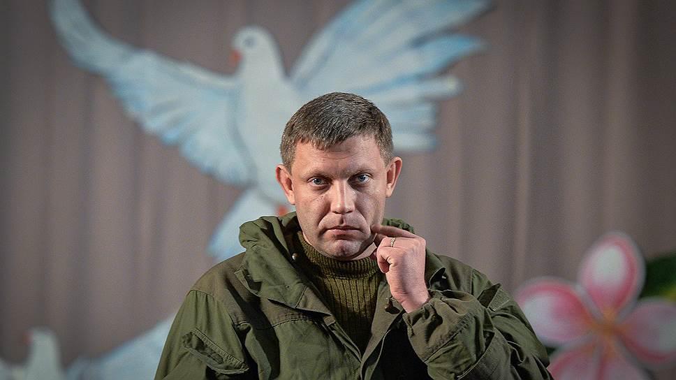 Лидер самопровозглашенной Донецкой народной республики Александр Захарченко