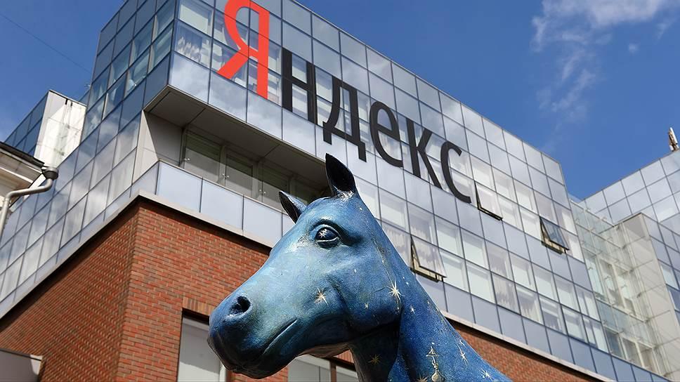 Как «Яндекс» прирос на четверть