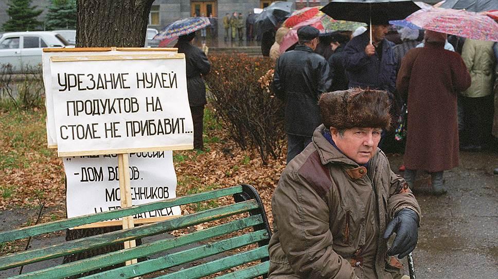 Что в СССР, что в постсоветские времена добра от реформ никто не ждал, не стала исключением и деноминация