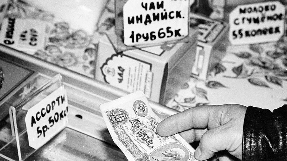 Цены сейчас примерно в 100 раз выше, чем в СССР, но если сегодня провести новую деноминацию, то точного соответствия с советскими ценниками мы в магазинах все равно не увидим