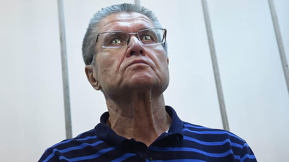 Суд над Алексеем Улюкаевым