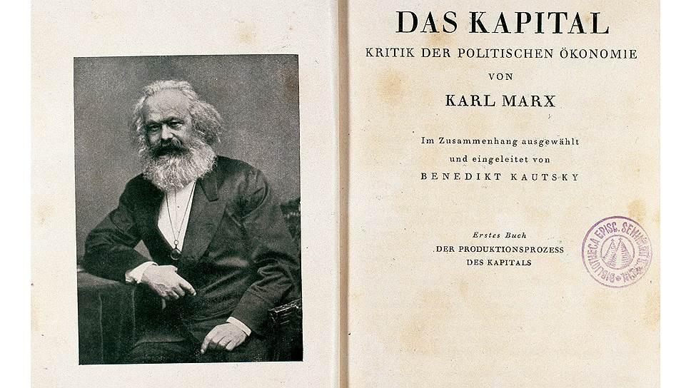 Карл Маркс предрек гибель капитализма, когда тот был в расцвете